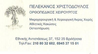 ΟΡΘΟΠΕΔΙΚΟΣ ΧΕΙΡΟΥΡΓΟΣ ΒΡΙΛΗΣΣΙΑ - ΠΕΛΕΚΑΝΟΣ ΧΡΙΣΤΟΔΟΥΛΟΣ