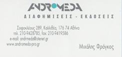 ΕΚΔΟΤΙΚΟΣ ΟΙΚΟΣ ΚΑΛΛΙΘΕΑ - ΔΙΑΦΗΜΙΣΤΙΚΗ ΕΤΑΙΡΕΙΑ ΚΑΛΛΙΘΕΑ - ΦΩΤΕΙΝΕΣ ΕΠΙΓΡΑΦΕΣ ΚΑΛΛΙΘΕΑ - ANDROMEDA