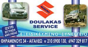 SUZUKI DOULAKAS SERVICE - ΕΞΕΙΔΙΚΕΥΜΕΝΟ ΣΥΝΕΡΓΕΙΟ SUZUKI ΑΙΓΑΛΕΩ - ΑΝΤΑΛΛΑΚΤΙΚΑ ΑΥΤΟΚΙΝΗΤΩΝ ΑΙΓΑΛΕΩ