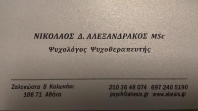 Νικόλαος Δ. Αλεξανδράκος - Ψυχολόγος Ψυχοθεραπευτής Αθήνα