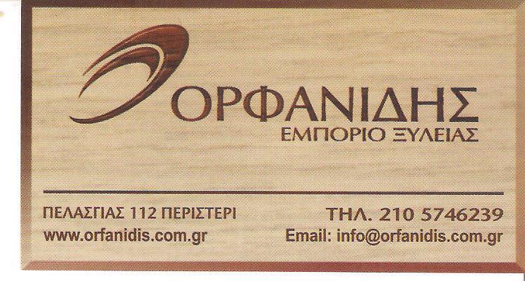 ΕΜΠΟΡΙΟ ΞΥΛΕΙΑΣ ΠΕΡΙΣΤΕΡΙ - ΟΡΦΑΝΙΔΗΣ