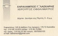 ΧΕΙΡΟΥΡΓΟΣ ΟΦΘΑΛΜΙΑΤΡΟΣ  ΚΑΛΛΙΘΕΑ - ΛΑΣΚΑΡΗΣ ΧΑΡΑΛΑΜΠΟΣ