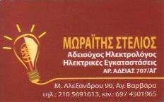 ΗΛΕΚΤΡΟΛΟΓΟΣ ΑΓΙΑΣ ΒΑΡΒΑΡΑΣ - ΜΩΡΑΪΤΗΣ ΣΤΕΛΙΟΣ