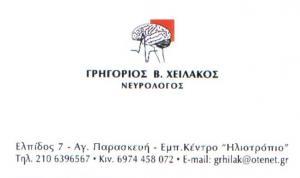 ΝΕΥΡΟΛΟΓΟΣ ΑΓΙΑ ΠΑΡΑΣΚΕΥΗ - ΓΡΗΓΟΡΙΟΣ ΧΕΙΛΑΚΟΣ
