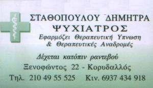 ΨΥΧΙΑΤΡΟΣ ΚΟΡΥΔΑΛΛΟ - ΣΤΑΘΟΠΟΥΛΟΥ ΔΗΜΗΤΡΑ