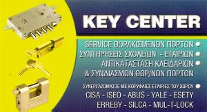 ΚΛΕΙΔΑΡΑΣ ΝΙΚΑΙΑ - ΚΛΕΙΔΑΡΙΕΣ ΝΙΚΑΙΑ - KEY CENTER