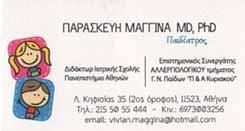 ΠΑΙΔΙΑΤΡΟΣ ΑΘΗΝΑ - ΠΑΡΑΣΚΕΥΗ ΜΑΓΓΙΝΑ