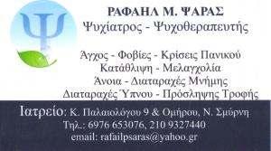 ΨΥΧΙΑΤΡΟΣ ΝΕΑ ΣΜΥΡΝΗ - ΡΑΦΑΗΛ ΨΑΡΑΣ