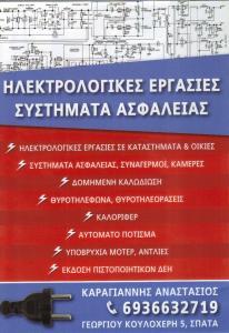 ΗΛΕΚΤΡΟΛΟΓΟΣ ΣΠΑΤΑ - ΣΥΣΤΗΜΑΤΑ ΑΣΦΑΛΕΙΑΣ ΣΠΑΤΑ - ΚΑΡΑΓΙΑΝΝΗΣ ΑΝΑΣΤΑΣΙΟΣ