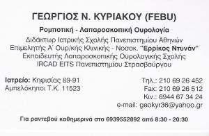 ΟΥΡΟΛΟΓΟΣ ΑΜΠΕΛΟΚΗΠΟΙ - ΓΕΩΡΓΙΟΣ ΚΥΡΙΑΚΟΥ