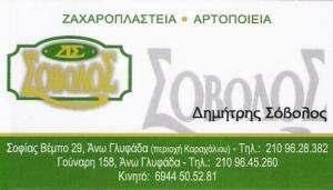 ΖΑΧΑΡΟΠΛΑΣΤΕΙΟ  ΓΛΥΦΑΔΑ - ΔΗΜΗΤΡΗΣ ΣΟΒΟΛΟΣ