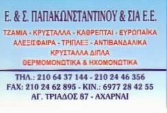 ΤΖΑΜΙΑ ΑΧΑΡΝΕΣ  - ΚΡΥΣΤΑΛΛΑ ΑΧΑΡΝΕΣ   -  Ε&Σ ΠΑΠΑΚΩΝΣΤΑΝΤΙΝΟΥ & ΣΙΑ ΕΕ