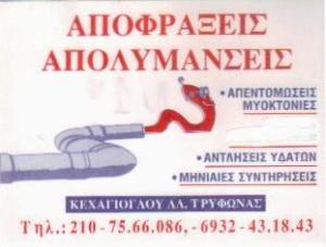 ΑΠΟΦΡΑΞΕΙΣ ΑΘΗΝΑ - ΚΕΧΑΓΙΟΓΛΟΥ ΤΡΥΦΩΝΑΣ