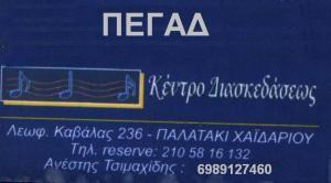 ΠΟΝΤΙΑΚΟ ΚΕΝΤΡΟ ΔΙΑΣΚΕΔΑΣΗΣ ΠΕΓΑΔ