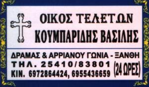 ΓΡΑΦΕΙΟ ΤΕΛΕΤΩΝ ΞΑΝΘΗ - ΚΟΥΜΠΑΡΙΔΗΣ ΒΑΣΙΛΕΙΟΣ