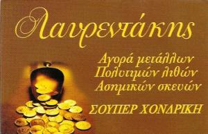 ΑΓΟΡΑ ΧΡΥΣΟΥ ΑΘΗΝΑ - ΛΑΥΡΕΝΤΑΚΗΣ ΝΙΚΟΛΑΟΣ