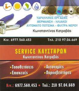 SERVICE ΚΑΥΣΤΗΡΩΝ  ΔΑΦΝΗ - ΚΑΤΡΑΒΑΣ ΚΩΝΣΤΑΝΤΙΝΟΣ