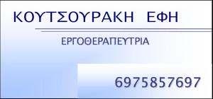 ΕΡΓΟΘΕΡΑΠΕΥΤΡΙΑ ΕΛΕΥΣΙΝΑ - ΚΟΥΤΣΟΥΡΑΚΗ ΕΦΗ