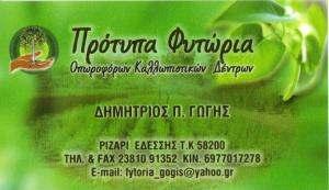 ΦΥΤΩΡΙΑ ΕΔΕΣΣΑ - ΓΩΓΗΣ Π. ΔΗΜΗΤΡΙΟΣ