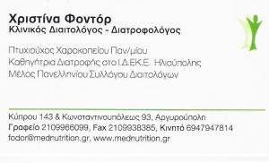 ΚΛΙΝΙΚΟΣ ΔΙΑΙΤΟΛΟΓΟΣ ΑΡΓΥΡΟΥΠΟΛΗ - ΚΛΙΝΙΚΟΣ ΔΙΑΤΡΟΦΟΛΟΓΟΣ ΑΡΓΥΡΟΥΠΟΛΗ - ΧΡΙΣΤΙΝΑ ΦΟΝΤΟΡ