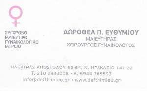 ΧΕΙΡΟΥΡΓΟΣ ΓΥΝΑΙΚΟΛΟΓΟΣ ΝΕΟ ΗΡΑΚΛΕΙΟ - ΔΩΡΟΘΕΑ ΕΥΘΥΜΙΟΥ