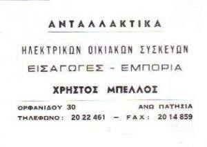ΑΝΤΑΛΛΑΚΤΙΚΑ ΟΙΚΙΑΚΩΝ ΣΥΣΚΕΥΩΝ - ΧΡΗΣΤΟΣ ΜΠΕΛΛΟΣ