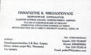 ΧΕΙΡΟΥΡΓΟΣ ΟΥΡΟΛΟΓΟΣ  ΧΙΛΤΟΝ ΑΘΗΝΑΣ - ΠΑΝΑΓΙΩΤΗΣ ΝΙΚΟΛΟΠΟΥΛΟΣ
