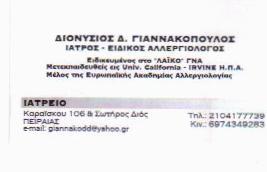ΑΛΛΕΡΓΙΟΛΟΓΟΣ ΠΕΙΡΑΙΑ - ΔΙΟΝΥΣΙΟΣ ΓΙΑΝΝΑΚΟΠΟΥΛΟΣ
