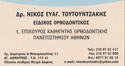 ΕΙΔΙΚΟΣ ΟΡΘΟΔΟΝΤΙΚΟΣ ΑΓΙΟΣ ΔΗΜΗΤΡΙΟΣ - ΝΙΚΟΣ ΤΟΥΤΟΥΝΤΖΑΚΗΣ