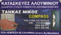 ΚΑΤΑΣΚΕΥΕΣ ΑΛΟΥΜΙΝΙΟΥ  ΣΑΛΑΜΙΝΑ -  ΚΕΡΑΜΟΣΚΕΠΕΣ ΣΑΛΑΜΙΝΑ - ΤΑΝΚΑΣ ΝΙΚΟΣ