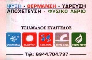 ΨΥΚΤΙΚΟΣ ΕΛΕΥΣΙΝΑ - ΤΣΙΑΜΑΛΟΣ ΕΥΑΓΓΕΛΟΣ