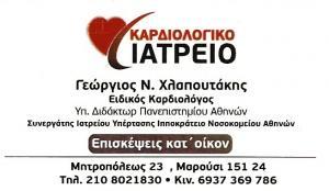 ΕΙΔΙΚΟΣ ΚΑΡΔΙΟΛΟΓΟΣ ΜΑΡΟΥΣΙ - ΧΛΑΠΟΥΤΑΚΗΣ ΓΕΩΡΓΙΟΣ