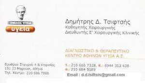 ΧΕΙΡΟΥΡΓΟΣ ΟΓΚΟΛΟΓΟΣ ΜΑΡΟΥΣΙ - ΤΣΙΦΤΣΗΣ ΔΗΜΗΤΡΗΣ