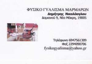 ΦΥΣΙΚΟ ΓΥΑΛΙΣΜΑ ΜΑΡΜΑΡΩΝ ΝΕΑ ΜΑΚΡΗ - Δ. ΝΙΚΟΛΑΟΓΛΟΥ