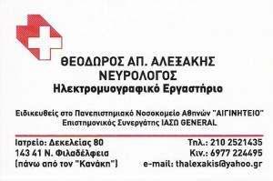 ΝΕΥΡΟΛΟΓΟΣ ΝΕΑ ΦΙΛΑΔΕΛΦΕΙΑ - ΑΛΕΞΑΚΗΣ ΘΕΟΔΩΡΟΣ