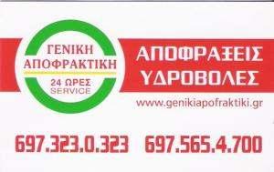 ΑΠΟΦΡΑΞΕΙΣ ΛΑΥΡΙΟ - ΜΠΑΧΤΗΣ ΓΙΩΡΓΟΣ