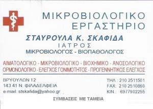 ΜΙΚΡΟΒΙΟΛΟΓΟΣ ΝΕΑ ΦΙΛΑΔΕΛΦΕΙΑ - ΣΤΑΥΡΟΥΛΑ ΣΚΑΦΙΔΑ