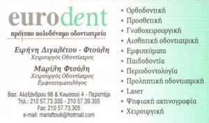 ΟΔΟΝΤΙΑΤΡΕΙΟ ΠΕΡΙΣΤΕΡΙ - ΟΔΟΝΤΙΑΤΡΟΣ ΠΕΡΙΣΤΕΡΙ - EURODENT
