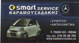 ΣΥΝΕΡΓΕΙΟ ΑΥΤΟΚΙΝΗΤΩΝ ΝΙΚΑΙΑΣ -  SMART SERVICE'