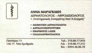 ΔΕΡΜΑΤΟΛΟΓΟΣ ΝΕΑ ΕΡΥΘΡΑΙΑ - ΑΦΡΟΔΙΣΙΟΛΟΓΟΣ ΝΕΑ ΕΡΥΘΡΑΙΑ - ΑΝΝΑ ΜΑΡΑΓΚΑΚΗ - ΑΓΓΕΛΑΚΗ