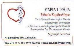 ΚΑΡΔΙΟΛΟΓΟΣ ΣΑΛΑΜΙΝΑ - ΜΑΡΙΑ ΡΗΓΑ