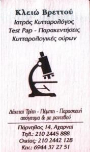 ΚΥΤΤΑΡΟΛΟΓΟΣ ΑΧΑΡΝΕΣ - ΚΛΕΙΩ ΒΡΕΤΤΟΥ