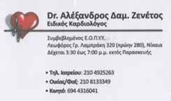 ΕΙΔΙΚΟΣ ΚΑΡΔΙΟΛΟΓΟΣ ΝΙΚΑΙΑ - ΑΛΕΞΑΝΔΡΟΣ ΔΑΜ. ΖΕΝΕΤΟΣ