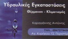ΥΔΡΑΥΛΙΚΟΣ ΠΕΡΙΣΤΕΡΙ - ΚΑΡΑΓΙΑΝΝΗΣ ΑΝΤΩΝΗΣ