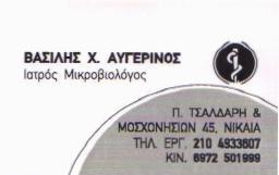 ΜΙΚΡΟΒΙΟΛΟΓΟΣ ΝΙΚΑΙΑΣ - ΒΑΣΙΛΗΣ  ΑΥΓΕΡΙΝΟΣ