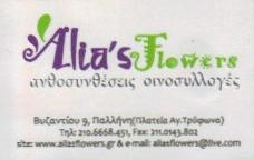 ΑΝΘΟΠΩΛΕΙΟ ΠΑΛΛΗΝΗΣ - ALIAS FLOWERS