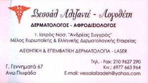 ΔΕΡΜΑΤΟΛΟΓΟΣ ΓΛΥΦΑΔΑ - ΒΕΣΣΑΛ ΑΛΙΖΑΝΤΕ - ΛΟΓΟΘΕΤΗ