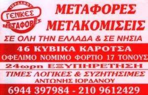 ΜΕΤΑΦΟΡΕΣ ΜΕΤΑΚΟΜΙΣΕΙΣ ΓΛΥΦΑΔΑ ΑΤΤΙΚΗ -  ΙΟΡΔΑΝΟΥ  ΑΝΤΩΝΗΣ