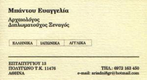 ΔΙΠΛΩΜΑΤΟΥΧΟΣ ΑΘΗΝΑ ΑΤΤΙΚΗ - ΞΕΝΑΓΟΣ ΜΠΑΝΤΟΥ ΕΥΑΓΓΕΛΙΑ
