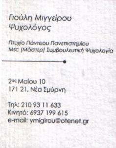 ΨΥΧΟΛΟΓΟΣ ΝΕΑ ΣΜΥΡΝΗ - ΓΙΟΥΛΗ ΜΙΓΓΕΙΡΟΥ